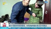 """南京大屠杀幸存者 百岁老兵孙晋良:对子女最常说的是""""知足"""""""