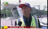 [直播南京]南京市加快换乘中心建设 在建6个远期规划24个