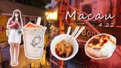 Apr. 22 | Vlog | Macau 澳门一日游 | 威尼斯人 | 大三巴 | KOI