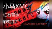 活动作品「红石音乐」小马PMV 彩虹工厂(RainbowFactory)