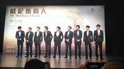 话剧《威尼斯商人》发布会,由上海戏剧学院与英国皇家莎士比亚剧团共同呈现