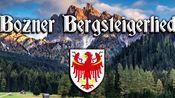 Bozner Bergsteigerlied  [蒂罗尔故乡之歌][南蒂罗尔非官方国歌][+英语歌词]