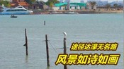 【VLOG 89】汕头达濠的无名路上 发现一处海上世外桃源 风景真是美呆了!