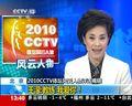 [视频]2010CCTV体坛风云人物评选揭晓 王濛:教练 我爱你!