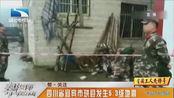 四川宜宾市珙县发生5.3级地震,震源深度15千米,只造成1人轻伤
