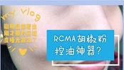 【胡椒粉RCMA】上妆效果测评|混油皮t区偏油|小朱的测评