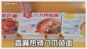 海底捞3款速食龙虾面大测评竟还出了款金色龙虾面12元好吃不
