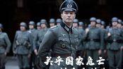 一场刺杀希特勒的行动,差点改变世界格局,真实历史改编冷门佳作