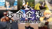 【企划MMD】本命MMD企划视频总结