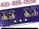 华生)厂家▂服务【北京华生燃气灶售后服务电话】售后▂