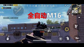 刺激战场亦笙:当你学会全自动M16,落地10杀1分53秒屠城