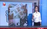 [超级新闻场]山东:小伙设计出20元面额假币模板 打印千万假币每公斤卖800元