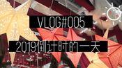 【穆莯's LIFE】Vlog#005 2019/12月的一天/与CC逛宜家/吃好吃的