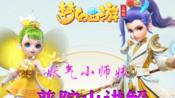 妖气小师妹-梦幻西游三维版关于普陀山相关攻略讲解