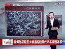 视频: 前10月四川省境外投资逆势增长1.78倍[汇说天下]