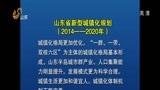 [山东新闻联播]山东省新型城镇化规划(2014-2020年)出台
