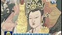 我国传统壁画取得新突破 news.96hq.com 环球艺术网报道