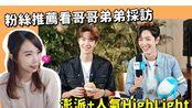 台湾小姐姐被粉丝推荐看哥哥弟弟採访反应-澎派人气highlight |Niki妮奇