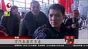 上海:务工人员包机返乡 虹桥机场加强安防 [东方新闻]