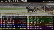 StarHorse3 第219回プレミアカップ決勝 -2017/10/22-