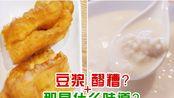 成都有家早餐店不卖面条不卖粉,豆浆油条很传统,醪糟豆浆很独特