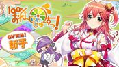 100% Orange Juice - Kiriko Character Trailer ft. Sakura Miko