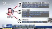 视频|云南省扫黑办通报孙小果案办理进展