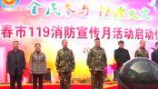 【吉林】长春市举行119消防宣传月活动启动仪式暨大型消防竞技活动