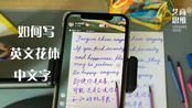 Dr苏阳阳教如何写英文花体和中文字+作业点评