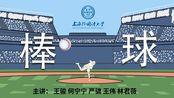 【上海外国语大学】[体育公开课]棒球课