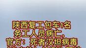陕西复工包车1名务工人员病亡,官方:死者汉坦病毒检测为阳性