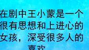 乡村爱情的王小蒙嫁豪门,老公长相却难以言喻!