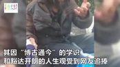 上海徐汇审计局回应网红流浪汉沈先生:是我局员工,在休病假中