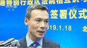 [新闻直播间]内地香港签署民商事判决互认安排
