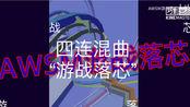 """【滚动的天空x跳舞的线】史诗混曲:""""游战落芯"""""""