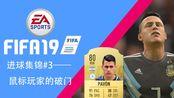 FIFA 19进球集锦#3——鼠标玩家的破门