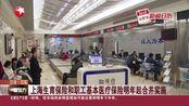 上海生育保险和职工基本医疗保险明年起合并实施