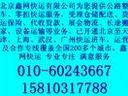 北京到吉林省长春市轿车托运【轿车托运】长途轿车托运010-60243667