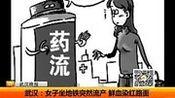 奇艺网-女子坐地铁突然流产不自知 鲜血染红沿途路面[?
