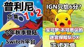 【Switch每日情报】《普利尼 1+2合集》今年秋季登陆 Switch 平台+IGN只给6分?《宝可梦:不可思议的迷宫探险队DX》已正式发售
