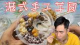 """试吃港式小吃""""手工芋圆""""33元居然这么多,糖水都能当饭吃了"""