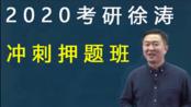 【2020】徐涛冲刺班-救命班完整版 持续更新中aaaa