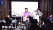 東京事変-透明人間 亀田誠治と共演