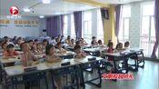 [安徽新闻联播]淮北市首府实验小学:做幸福教育的探索者