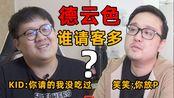 【花絮预告】德云色kid:老IG我请客最多 笑笑回怼:一顿没吃过 11月8日中午发布