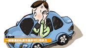 一辆普通的私家车最多能开多久?能开一辈子吗?看完清楚了