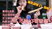 【5份KFC早餐】芝士鸡肉帕尼尼,芝士猪柳帕尼尼,肉酥油条饭团,皮蛋瘦肉粥,雪菜笋丁鸡肉粥,薯饼,油条,两杯豆浆