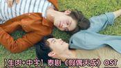 【生肉+中字】泰剧《假偶天成》OST 《阻挡我的爱》(官方MV) Bright演唱→_→妈呀!甜度严重超标!救护车啊BrightWin(SarawatTine)