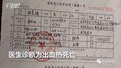 【陕西】独家调查一大学生患出血热病亡 学校提前放假省卫计委介入调查