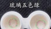【单眼皮小眼睛的美瞳实测】琉璃五色绿 你或许没到南极看过极光,但可以把它装进眼睛里啊